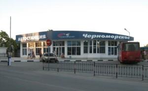 Автостанция Черноморск