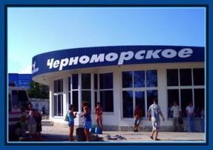 Автовокзал Черноморское