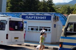 Автовокзал Пртенит