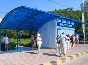 Автостанция Партенит