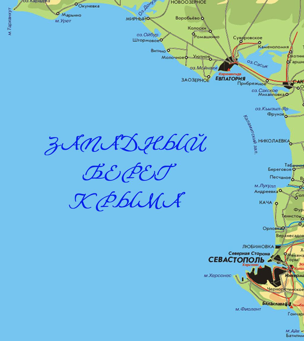 Посёлок Прибрежное, фото, карта, описание · Крым ...: http://krym-puteshestvie.for-you.co.ua/crimea/pribrezhnoe/
